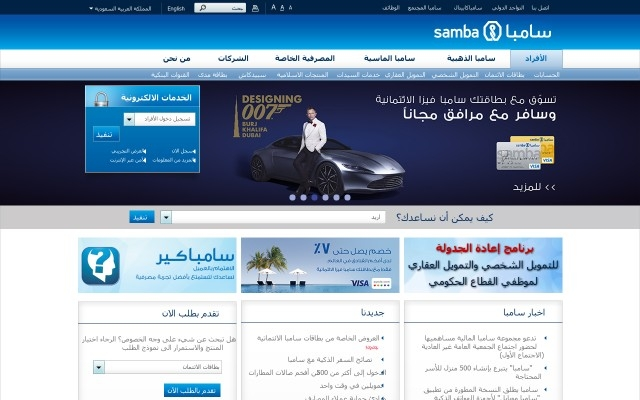Saudi American Bank (SAMBA)